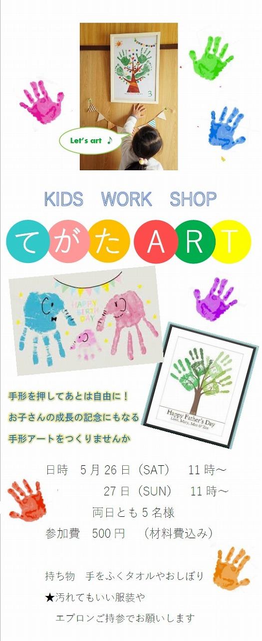 KIDS WORKSHOP 「てがたアート」をつくろう!