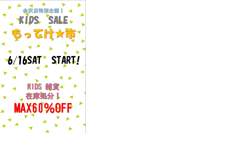 KIDS SALEもってけ☆市 & GARAGE SALE  開催します!