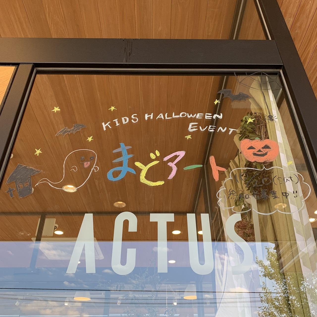 KIDS EVENT  まどアート 10/20 開催します!!