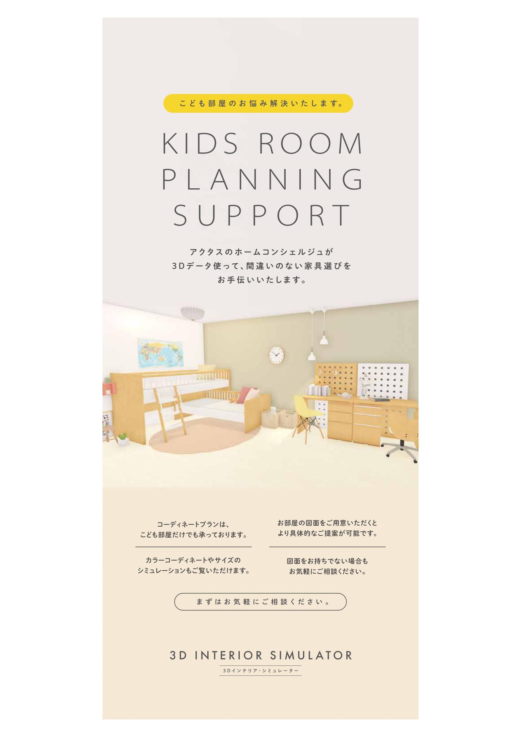 【POP】3D+INTERIOR+PLANNING+KIDS版+縦長_page-0001 (1)
